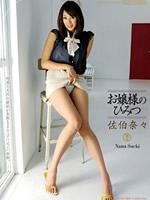Lady's Secret, Nana Saeki