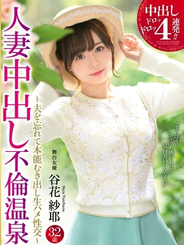 Married Woman Creampie Adultery At The Hot Spring Resort