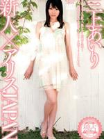 DV1062, Airi Mikami