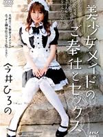Beautiful Maid Sexual Service, Hirono Imai