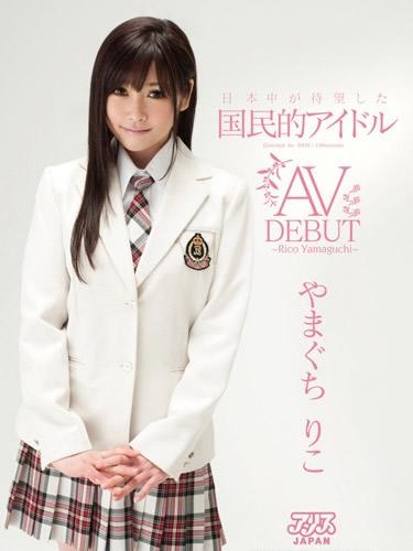 The Eagerly Awaited National Idol in Japan AV DEBUT, Rico Yamaguchi