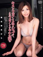 Deep Kiss Deep Sex, Akari Asahina