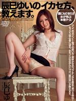 Yui Tatsumi Will Show You How to Make a Woman Come