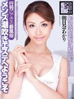 Welcome to Men's Squirting Salon, Akari Asahina