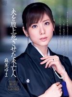 DV1514, Yuma Asami