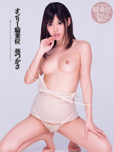 Only Cowgirl Position, Tsukasa Aoi