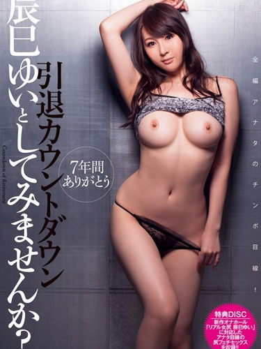 Yui Tatsumi DV-1692