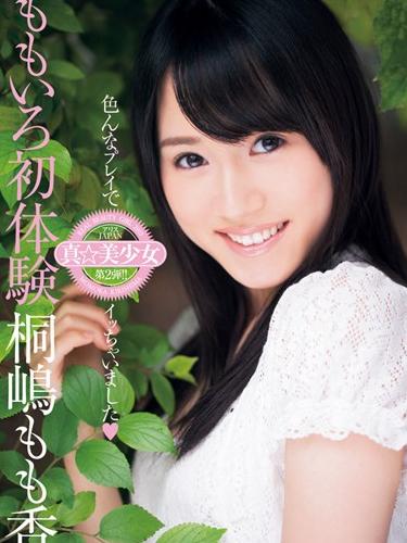 First Pink Experience, Momoka Kirishima