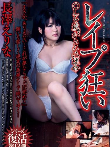Crazy Humiliation, Erina Nagasawa