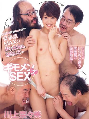 Love Kimomen, Nanami Kawakami