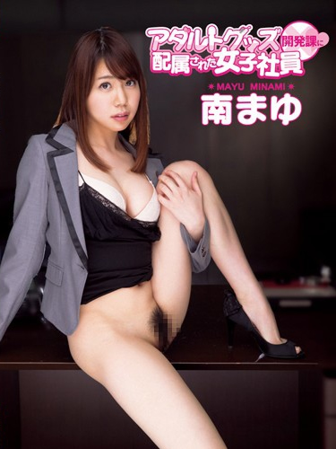 Adult Toys Employees Have Been Transferred To The Development Division, Mayu Minami