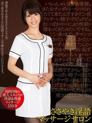 Whispered Dirty Talk Massage Parlor, Nanami Kawakami