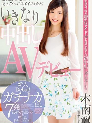 Sudden Creampie AV Debut, Tsubasa Kinami