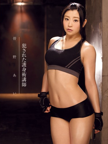 Fuck A Self-defense Instructor, Ai Minano