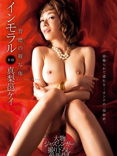 Immoral, Object Of Corruption, Kei Marimura