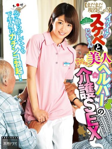 Dirty Old Man With A Cock That Still Works, Nanami Kawakami