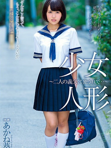 Barely Legal Dolls, Aoi Akane