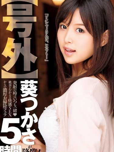 The Advent Of Tsukasa Aoi - 5 Hours Special