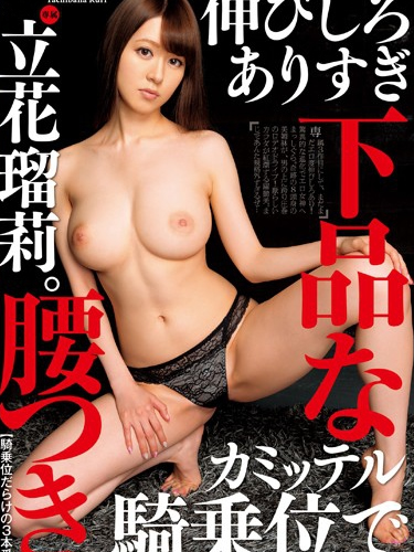 Filthy Hip-Bucking Cowgirl, Naruri Tachiba
