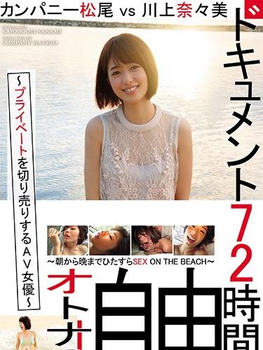 A 72 Hour Documentary AV Actresses Reveal Their Private Lives, Nanami Kawakami