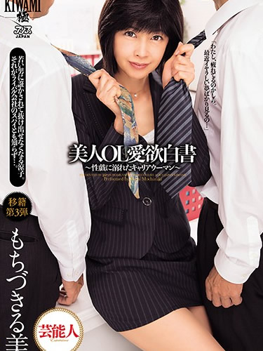 Lustful Confessions Of A Beautiful Office Lady A Career Woman's Downfall Into Sexual Plays, Rumi Mochizuki