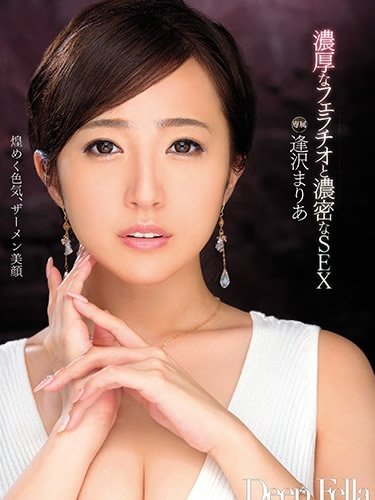Deep Fella And Sex, Maria Aizawa