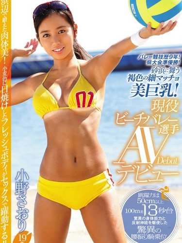 A Real Life Beach Volleyball Star Makes Her AV Debut