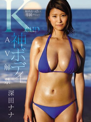 The Greatest Set Of Tits AV Debut K Cup Goddess Body, Nana Fukada