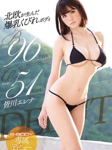 Exclusive Debut A Colossal Tits Body With A Small Waist From The Netherlands, Erena Minagawa