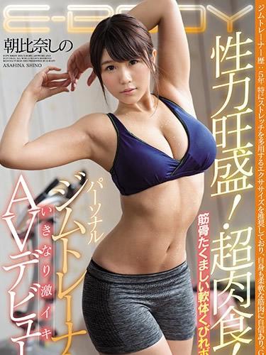 Personal Gym Trainer AV Debut
