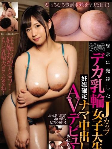 Big Breast Lady Creampie AV Debut