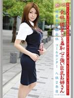 Working Woman VOL.50, Arisa Kuroki