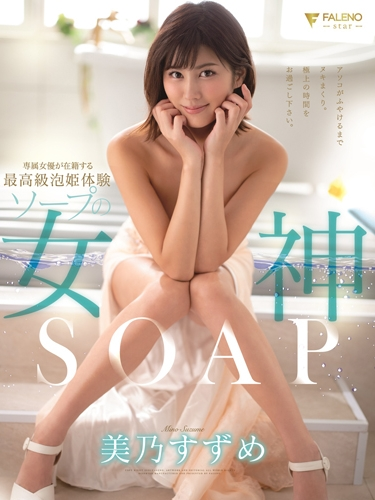 Venus of the Soapland