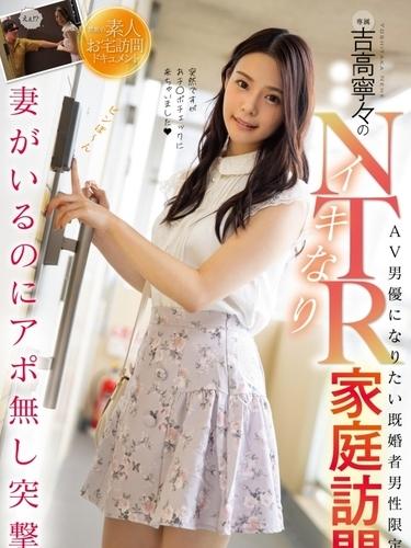 Nene Yoshitaka's Lively NTR Home Visit