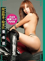 By Way of Beautiful Ass Which Make One So Very Horny, Face-Mounted Cowgirl Position & Riding On Top, Akina