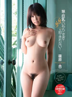 Her Huge Rack Gets Me Crazy Hard, Ann Shinohara