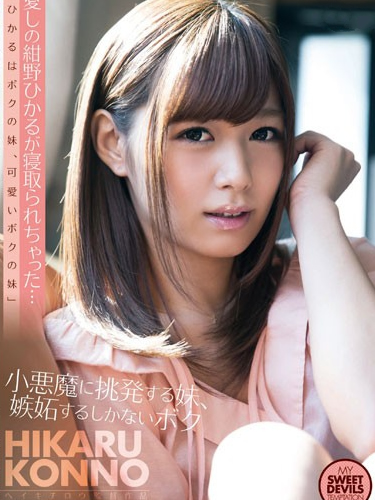 My Sweet Devils Temptation, Hikaru Konno