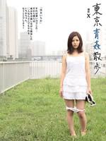 Tokyo Outdoor Sex Stroll, Ichika Kuroki