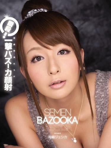 Semen Bazooka, Jessica Kizaki