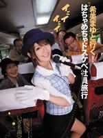 Lewd Company Trip, Mayu Nozomi