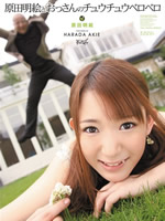 Akie Harada 's Lip-Smacking Journey