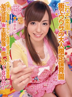 An Infamous Nursery For Adults Only, Aino Kishi