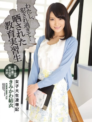 A Trainee Teacher Exposed, Yui Kimikawa