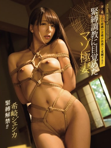 A Maso Wife Who Awakens To S&M Breaking In Training, Jessica Kizaki