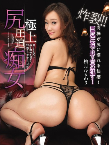 Huge Ass Slut, Himawari Yuzuki