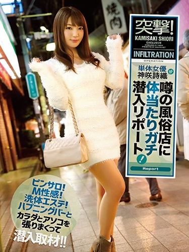 Attack! Shiori Kamisaki Is Going Into Sex Clubs To Do An Investigative Report