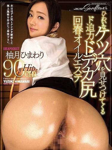 Oil Massage Showing Erotic Hip