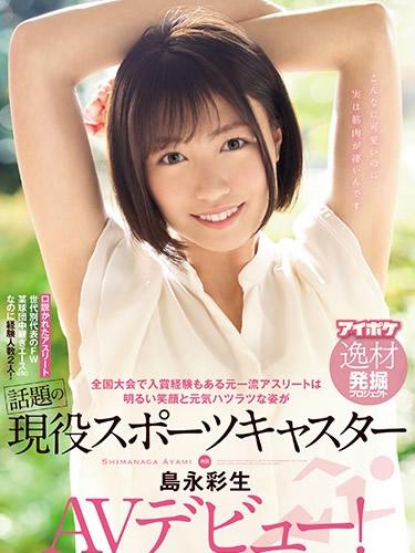 Sportscaster AV Debut, Ayami Shimanaga