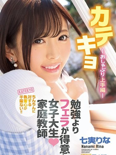 Erotic Private Teacher, Rina Nanami
