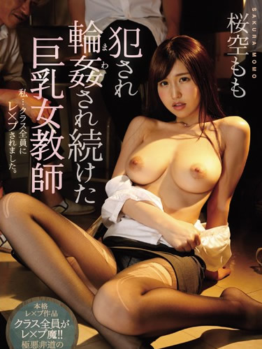 Having Sex With Big Breast Teacher, Momo Sakura